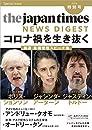 MP3音声無料ダウンロード The Japan Times NEWS DIGEST 2020夏 特別号 コロナ禍を生き抜くー厳選 危機管理スピーチ集
