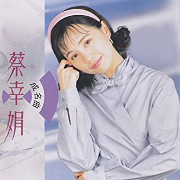 蔡幸娟成名曲