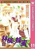 林檎と蜂蜜 11 (マーガレットコミックスDIGITAL)