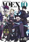 青の祓魔師10周年記念本 AOEX10 (愛蔵版コミックス)