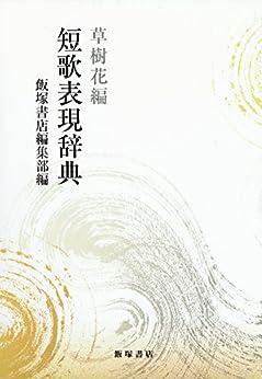 [飯塚書店編集部]の短歌表現辞典 草樹花編