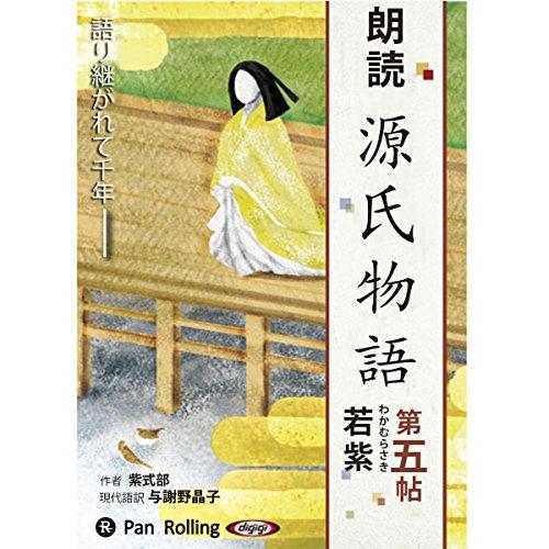 『源氏物語(五) 若紫(わかむらさき)』のカバーアート