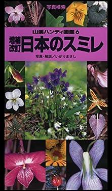 ヤマケイハンディ図鑑6 増補改訂 日本のスミレ 山溪ハンディ図鑑