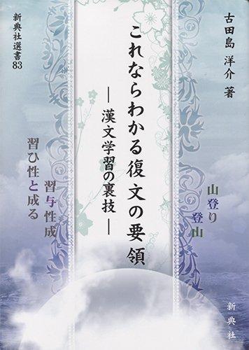 これならわかる復文の要領―漢文学習の裏技― (新典社選書 83)
