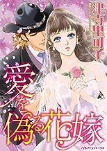 表紙: 愛を偽る花嫁 (ハーレクインコミックス) | 津寺 里可子