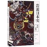 Sengoku Period (Chinese Edition)