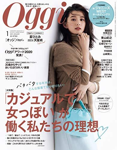 Oggi (オッジ) 2021年 1月号 [雑誌]