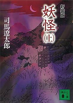 [司馬遼太郎]の新装版 妖怪(上) (講談社文庫)