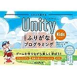 スラスラ読める UnityふりがなKidsプログラミング ゲームを作りながら楽しく学ぼう! ふりがなプログラミングシリーズ