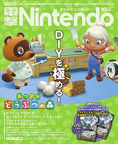 電撃Nintendo 2020年10月号