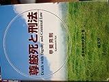 尊厳死と刑法―医事刑法研究〈第2巻〉 (医事刑法研究 (第2巻))