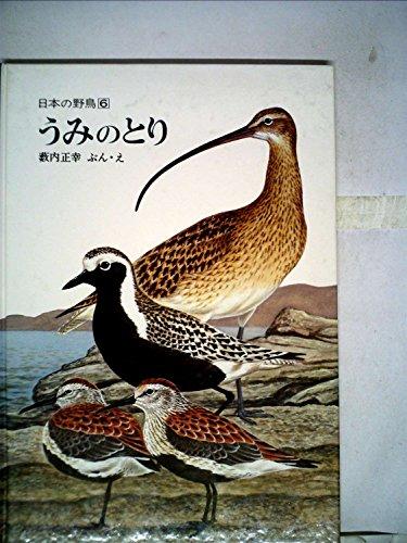 うみのとり (1980年) (日本の野鳥〈6〉)の詳細を見る