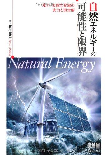 自然エネルギーの可能性と限界—風力・太陽光発電の実力と現実解—の詳細を見る