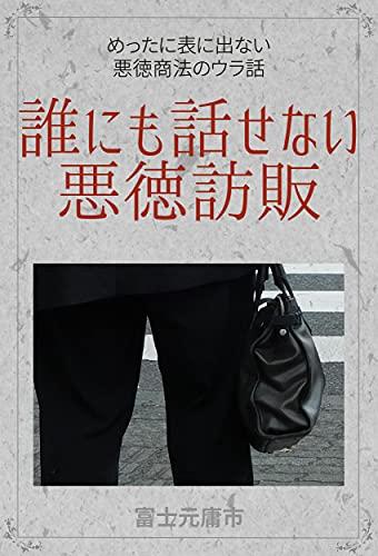 [富士元庸市]の誰にも話せない悪徳訪販: めったに表に出ない悪徳商法のウラ話