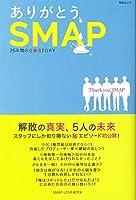 ありがとう、SMAP (MSムック)