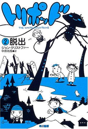 トリポッド〈2〉脱出 (ハヤカワ文庫SF)