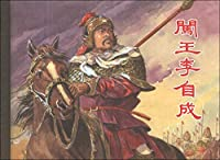 The Fight King Li Zicheng