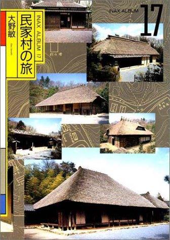 民家村の旅 (INAX album (17)) - 大野 敏