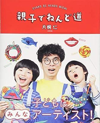 親子でねんど道 (コドモエBOOKS)