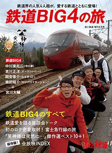 旅と鉄道 2020年増刊9月号 鉄道BIG4の旅 (旅と鉄道増刊号)
