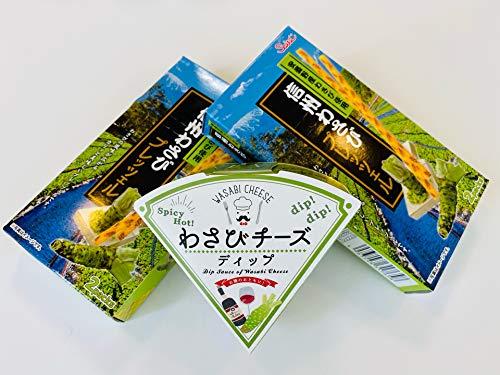 信州 ご当地 お取り寄せ わさびのおつまみセット わさびチーズディップ 1箱(90g)とわさびプレッツェル 2箱(45g x 2)