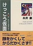 けっこう仮面 (第2巻) (角川文庫)
