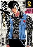 荒くれKNIGHT リメンバー・トゥモロー 2 (ヤングチャンピオン・コミックス)