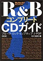 R&BコンプリートCDガイド―ブルース・ロック・ヒップホップ・J‐POP (朝日文庫)