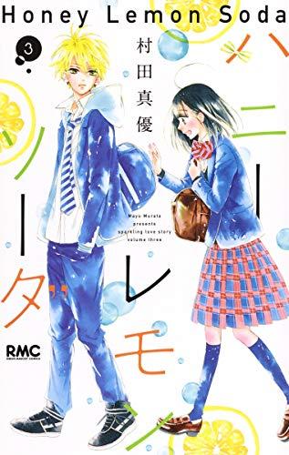 ハニーレモンソーダ 3 (りぼんマスコットコミックス)の詳細を見る