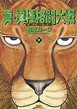 真・異種格闘大戦 : 9 (アクションコミックス)