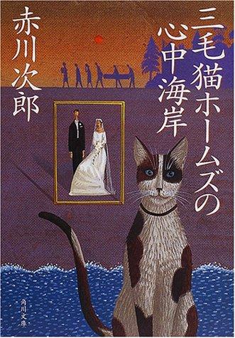 三毛猫ホームズの心中海岸 (角川文庫)の詳細を見る