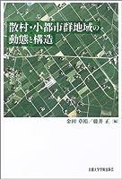 散村・小都市群地域の動態と構造
