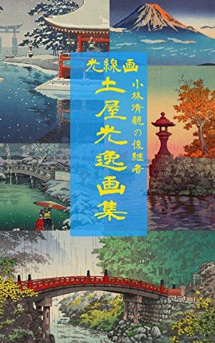 光線画・土屋光逸画集: 小林清親の後継者