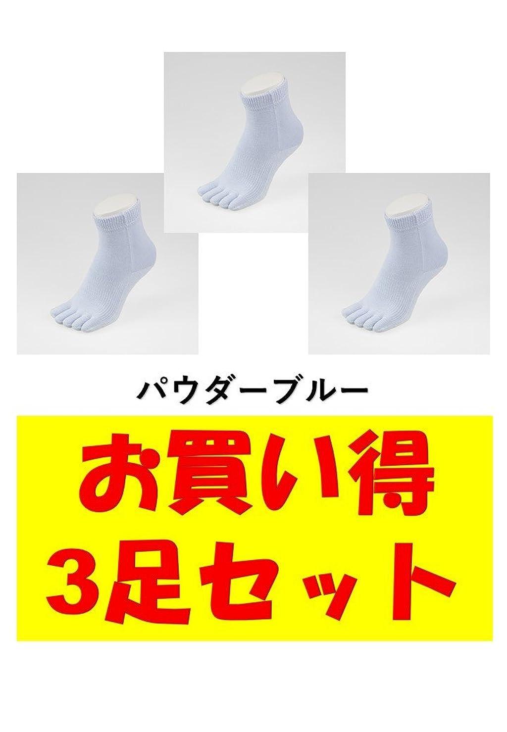 反動水差しお金ゴムお買い得3足セット 5本指 ゆびのばソックス Neo EVE(イヴ) パウダーブルー Sサイズ(21.0cm - 24.0cm) YSNEVE-PBL