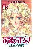 花冠のマドンナ(7) (フラワーコミックス)