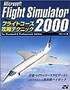 Microsoft Flight Simulator2000 フライトコース攻略テクニック