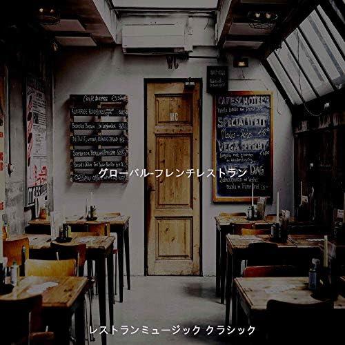 レストランミュージック クラシック