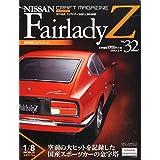 週刊 日産FairladyZ (フェアレディゼット) 2014年 9/2号 [分冊百科]