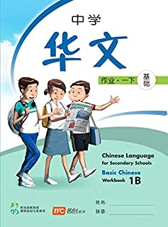 Basic Chinese Language Workbook 1B for Secondary Schools (BCLSS) (NT)