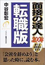 面接の達人〈2004〉転職版