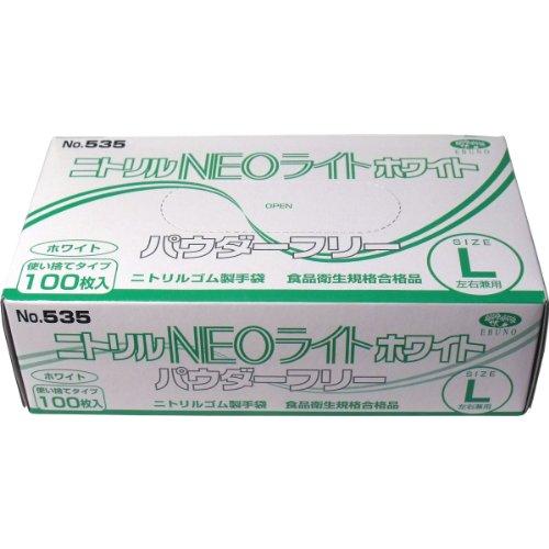 エブノ No.535 ニトリル手袋 ネオライト パウダーフリー ホワイト Lサイズ 100枚入