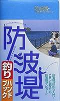 防波堤釣りハンドブック (リベラル社の釣りシリーズ)