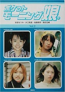 ポケットモーニング娘。〈Vol.2〉安倍なつみ・矢口真里・後藤真希・飯田圭織