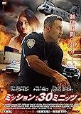 ミッション:30ミニッツ[DVD]