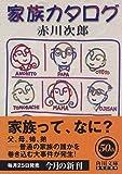 家族カタログ (角川文庫)