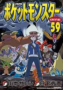 ポケットモンスタースペシャル(59) (てんとう虫コミックススペシャル)