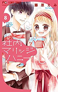 社内マリッジハニー(8) (フラワーコミックス)