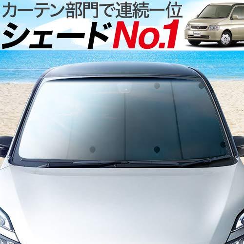 『01s-c004-fu』 ステップワゴン RF 3~8系 カーテンいらず遮光防水プライバシーサンシェード フロント用 車...