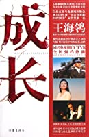 Growth (Chinese Edition)