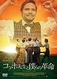 コッホ先生と僕らの革命 [DVD] image